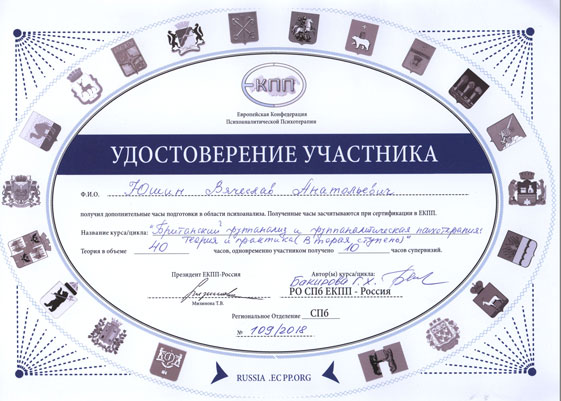 Групповой аналитик Юшин Вячеслав